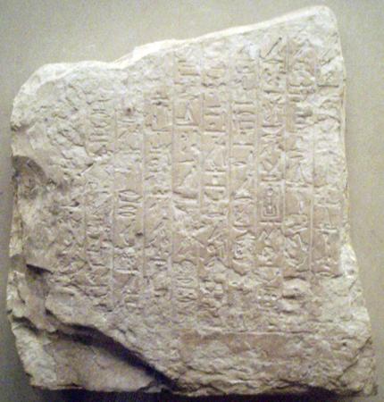 430px-PepiII-DecreeOfOfficialExactionForTempleOfMin_MetropolitanMuseum
